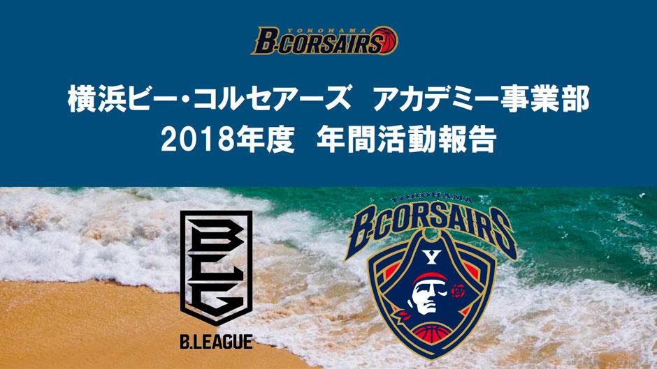 2018年度横浜ビー・コルセアーズアカデミー上半期活動報告